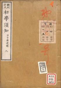 202_090_SyotoShihan_GashiSyogakuSyuchi9