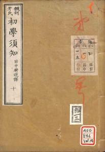 202_100_SyotoShihan_GashiSyogakuSyuchi10