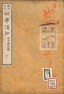 202_110_SyotoShihan_GashiSyogakuSyuchi11