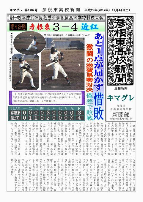s-1702 秋季近畿大会 準々決勝