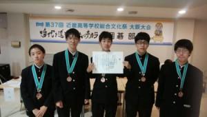 近畿高総文祭男子団体戦3位