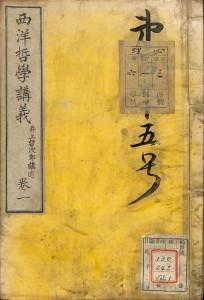 283_1_HKC_SeiyouTetugakuKougi1