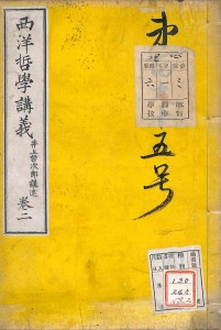 283_2_HKC_SeiyouTetugakuKougi2