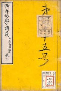 283_3_HKC_SeiyouTetugakuKougi3