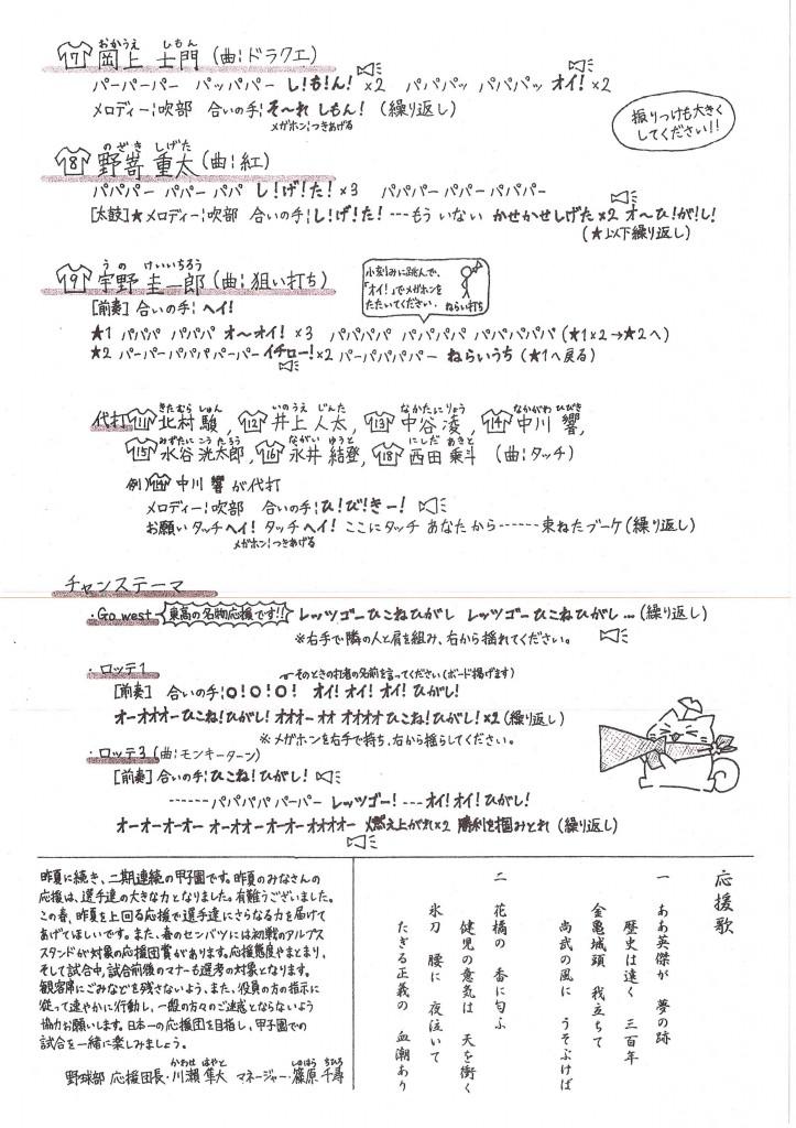 HikoneHigashi_OuenManual2