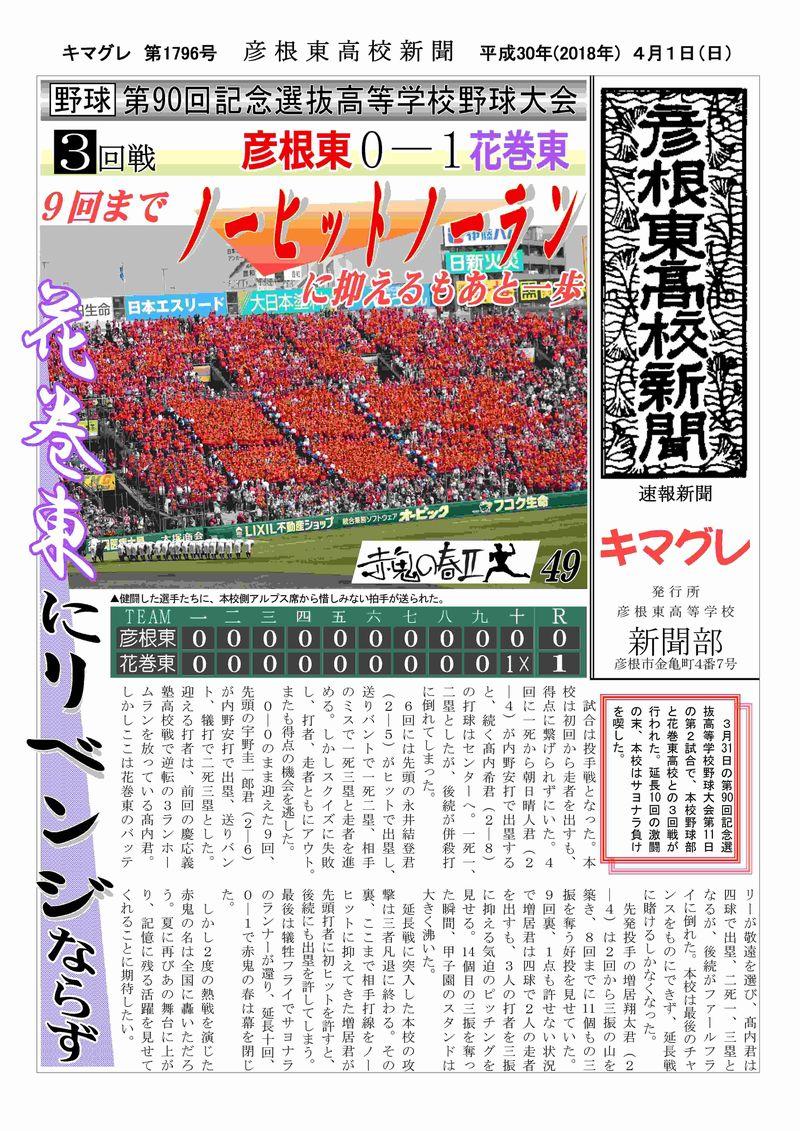 s-1796 VS花巻東 三田村
