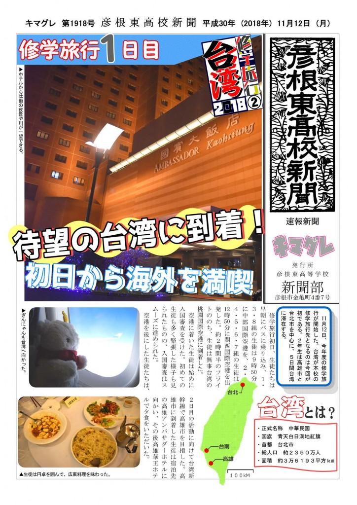 s1918【修学旅行速報】1日目_(1)