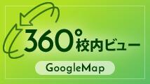 Googleマップの360°ビューで校内を公開